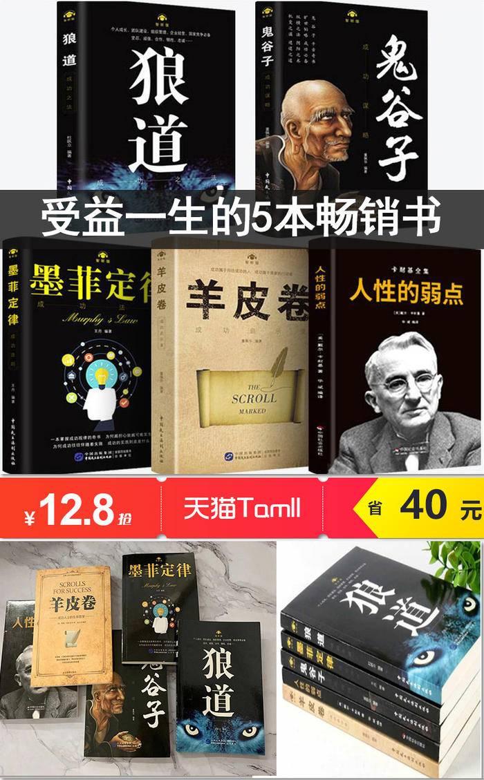 5本人生哲理书籍仅需12.9元包邮