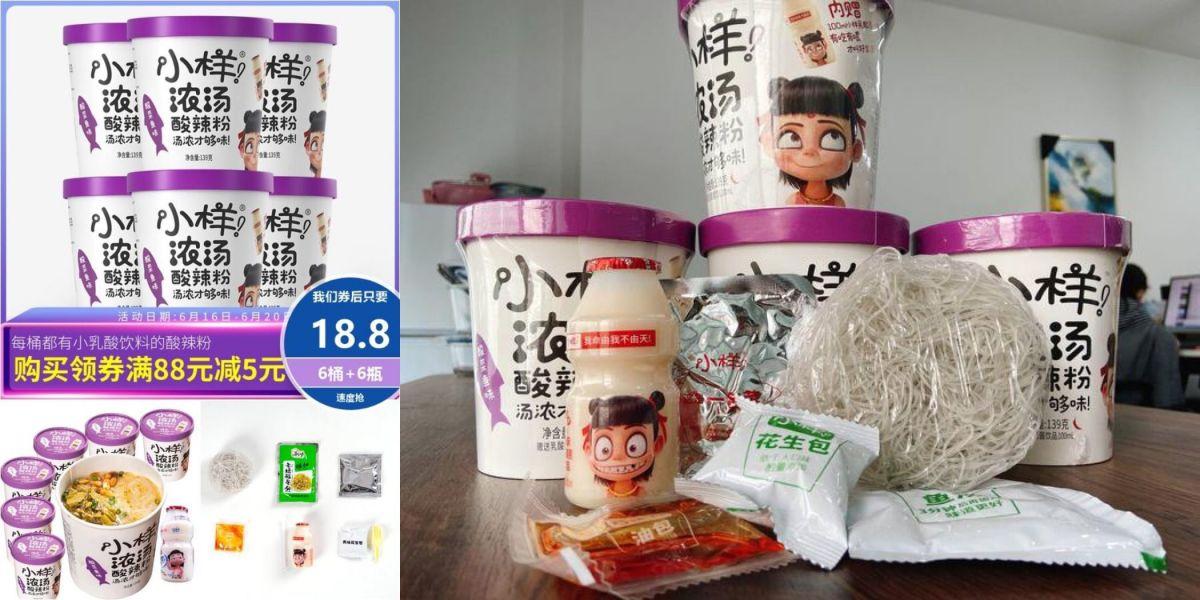 18.8元=6桶酸辣粉粉+6瓶饮料