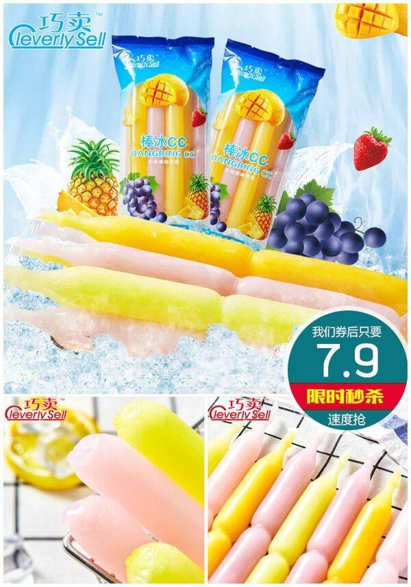 巧卖水果果冻棒棒冰16支7.9元