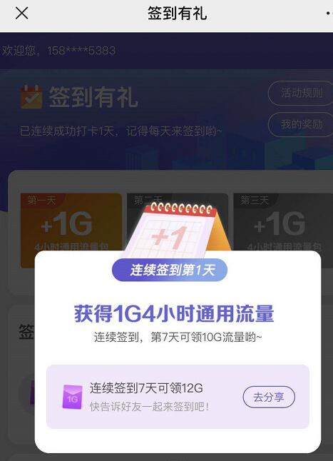 广东地区签到7天领12G移动流量