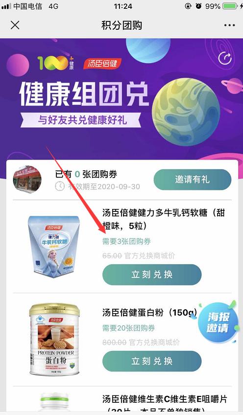 汤臣倍健健康1.28元-惠小助(52huixz.com)