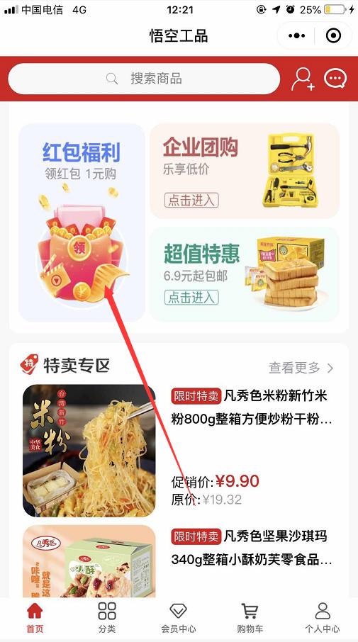 悟空领取6元红包可1-3.9元撸实物-惠小助(52huixz.com)