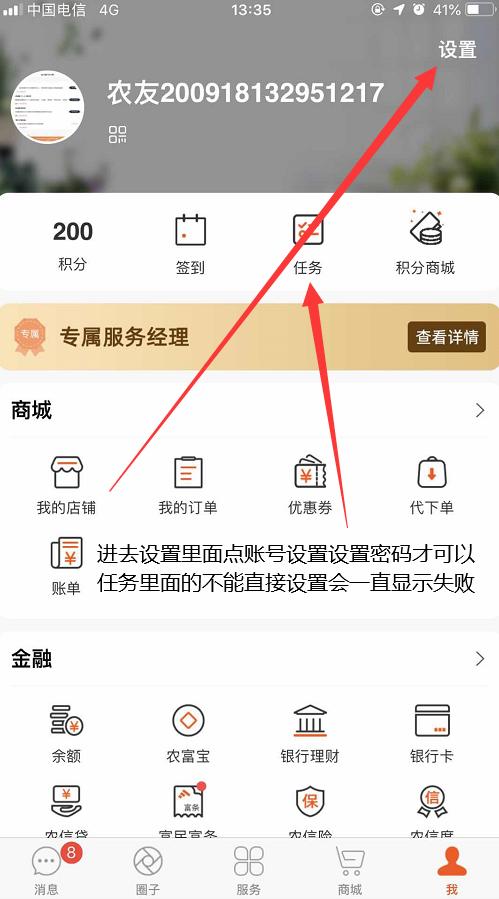 智农通app积分挥霍狂欢注册领取1-5元手机话费非秒到