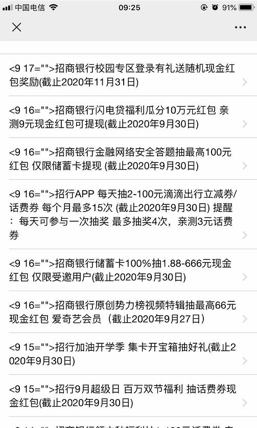 招商所有活动大全最下方有二维码点击跳转最新!!!