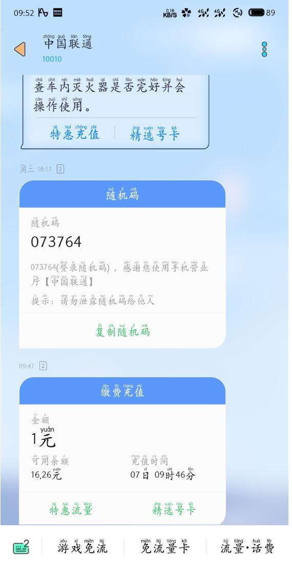 QQ截图20201007124518