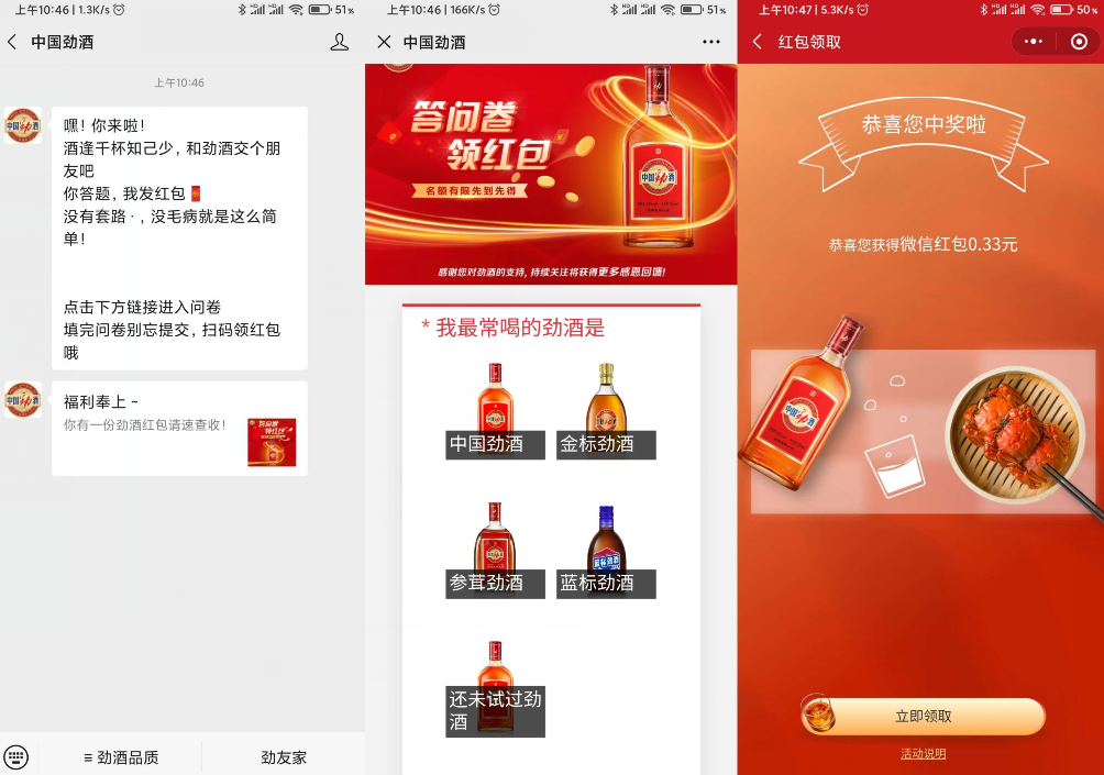 """微信关注""""中国劲酒""""亲测0.33元"""