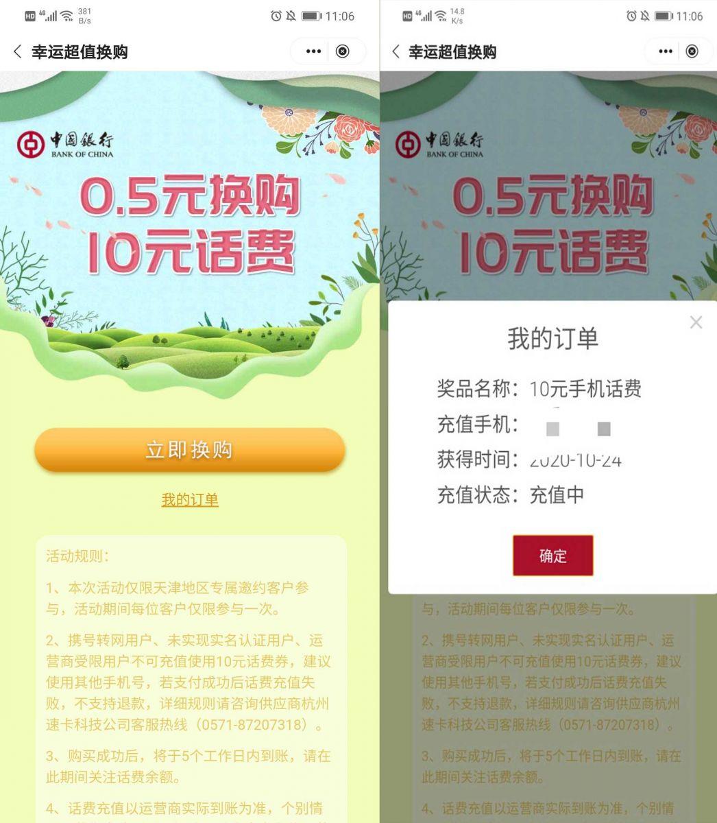 中国银行0.5元换购10元话费活动