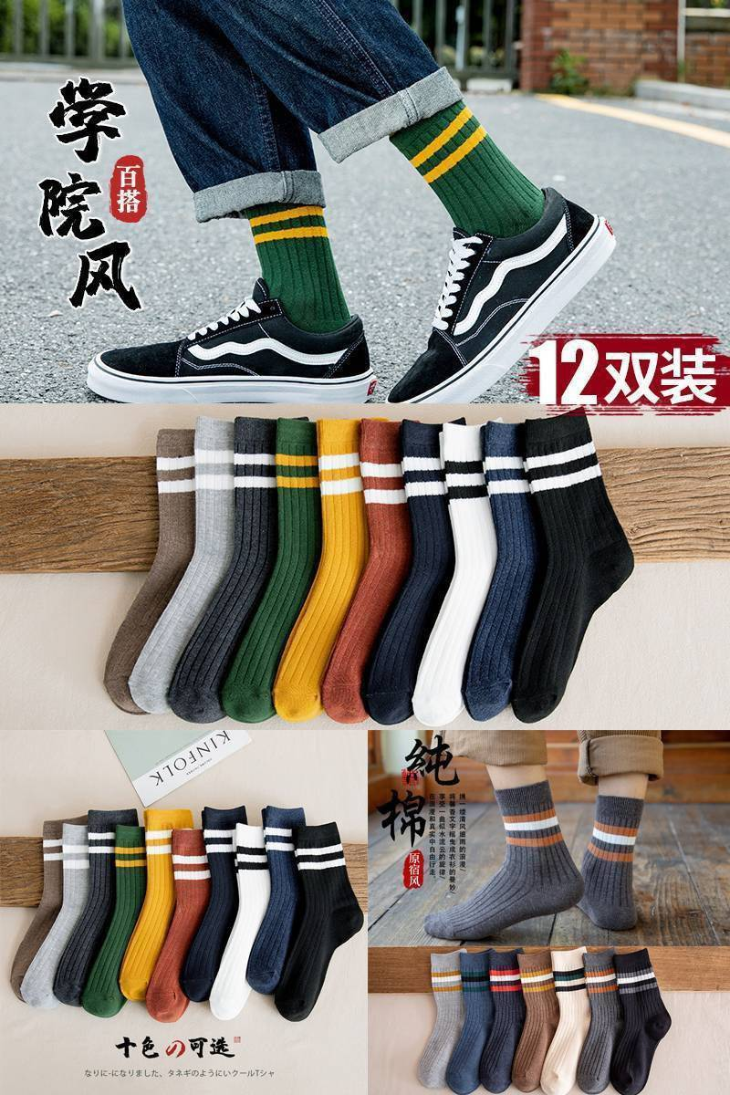 14.9元=男女精梳纯棉袜12双还包邮