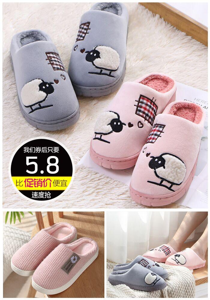 5.8元=冬天毛绒绒拖鞋 易黄!