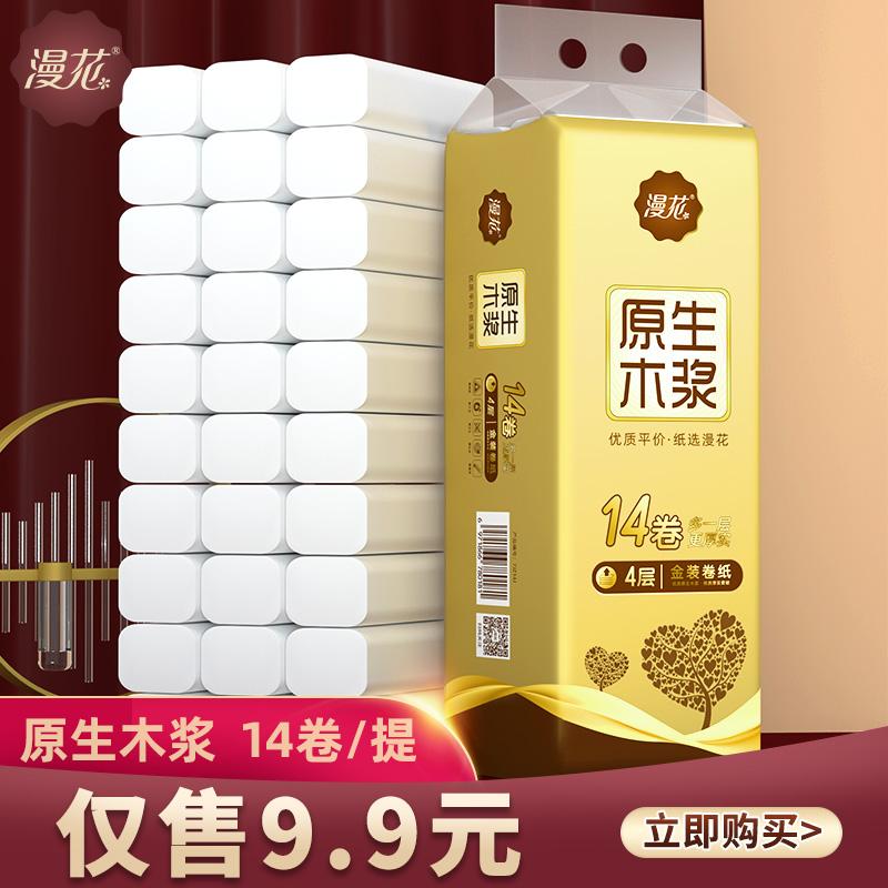 6.9元=家用卫生卷筒纸14卷包邮
