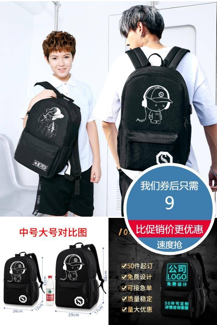 【9元】男女通用潮流夜光背包