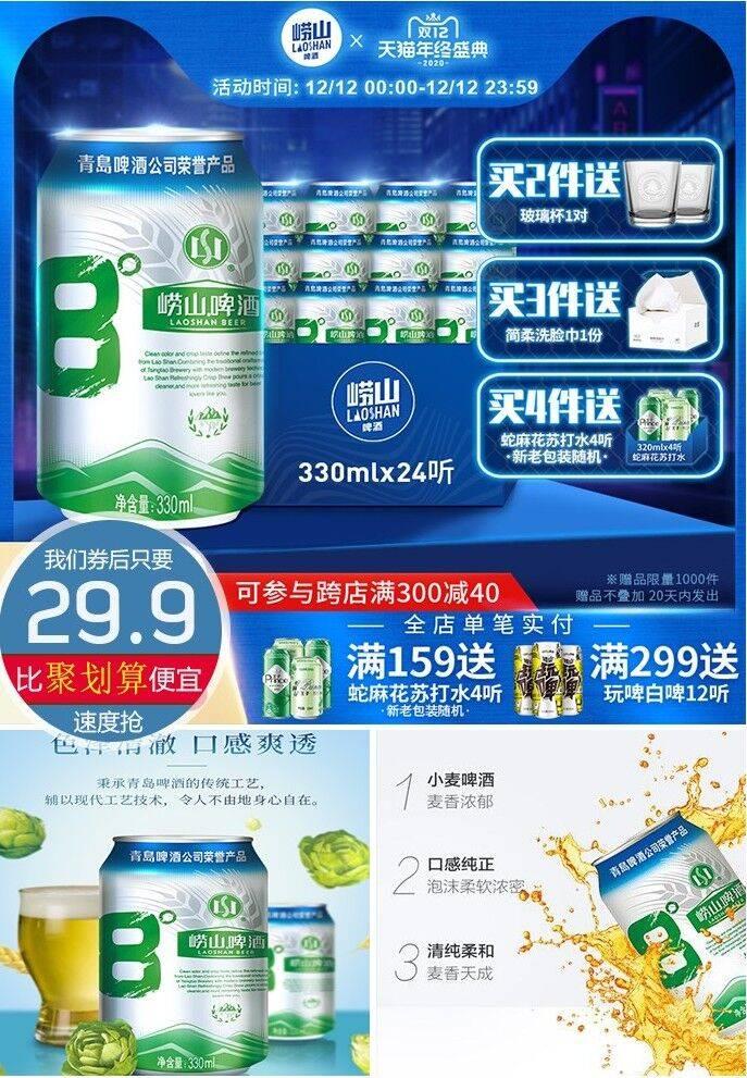 29.9元薅经典啤酒330ML*24听