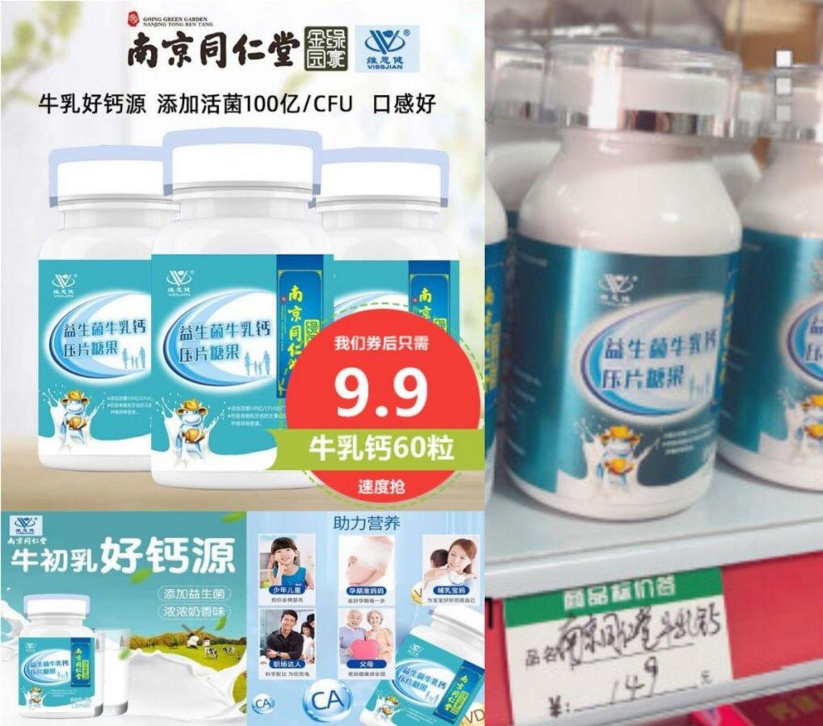 9.9元60粒同仁堂益生菌牛乳钙片
