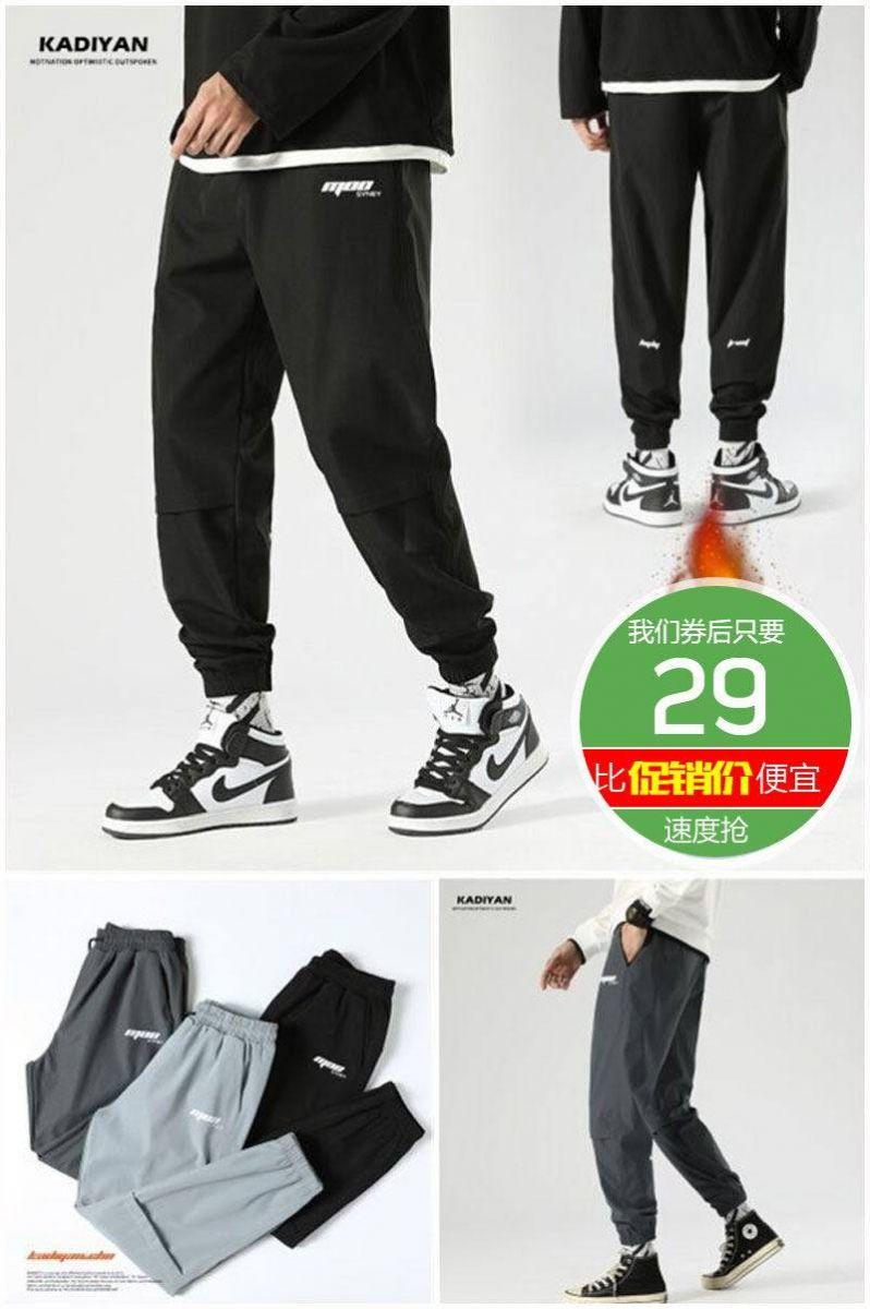29元=卡迪雁潮人必备束脚裤