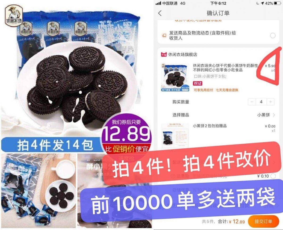 【12元】82包奥利奥同款小黑饼
