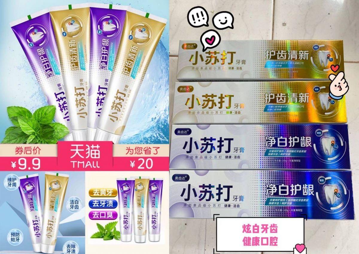 9.9元=小苏打美白牙膏4盒装