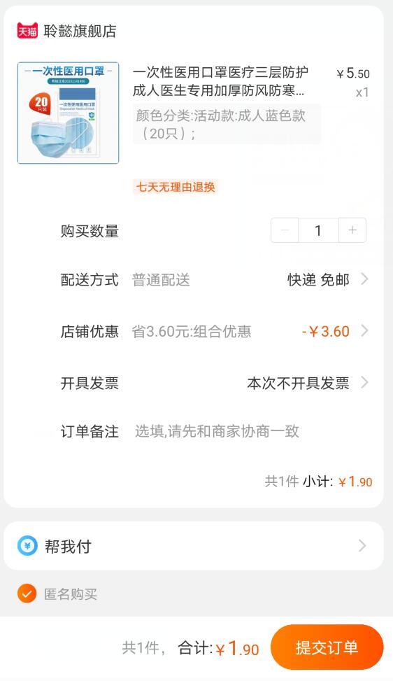 【1.9元】20个医用口罩包邮到家