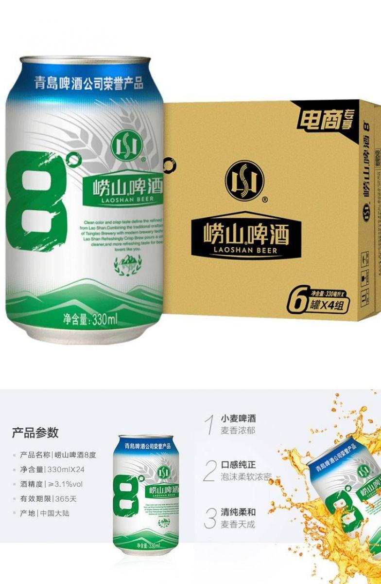 29.9元=崂山啤酒330ml*24听
