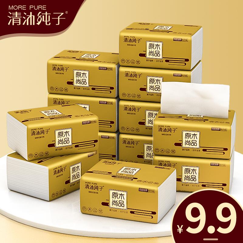7.9元=12包原生木浆卫生抽纸