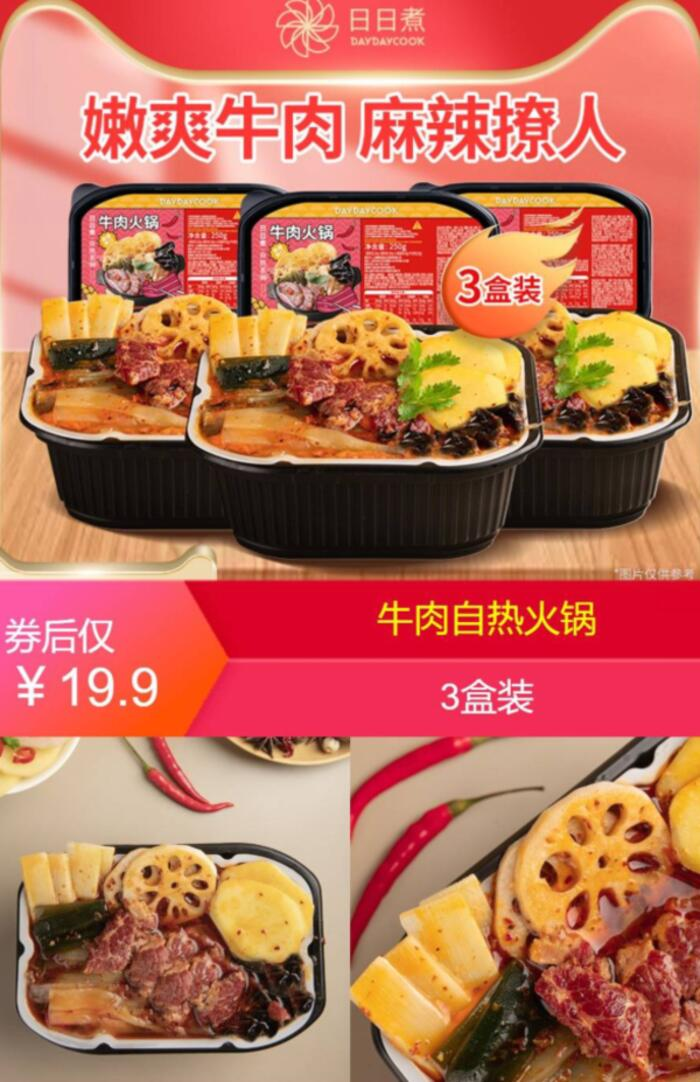 14元入手3盒!牛肉自热火锅