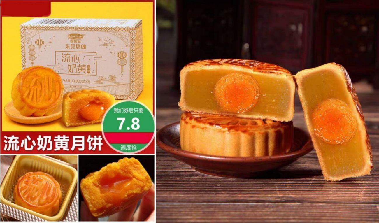 7.8元=8枚*蛋黄莲蓉月饼400g