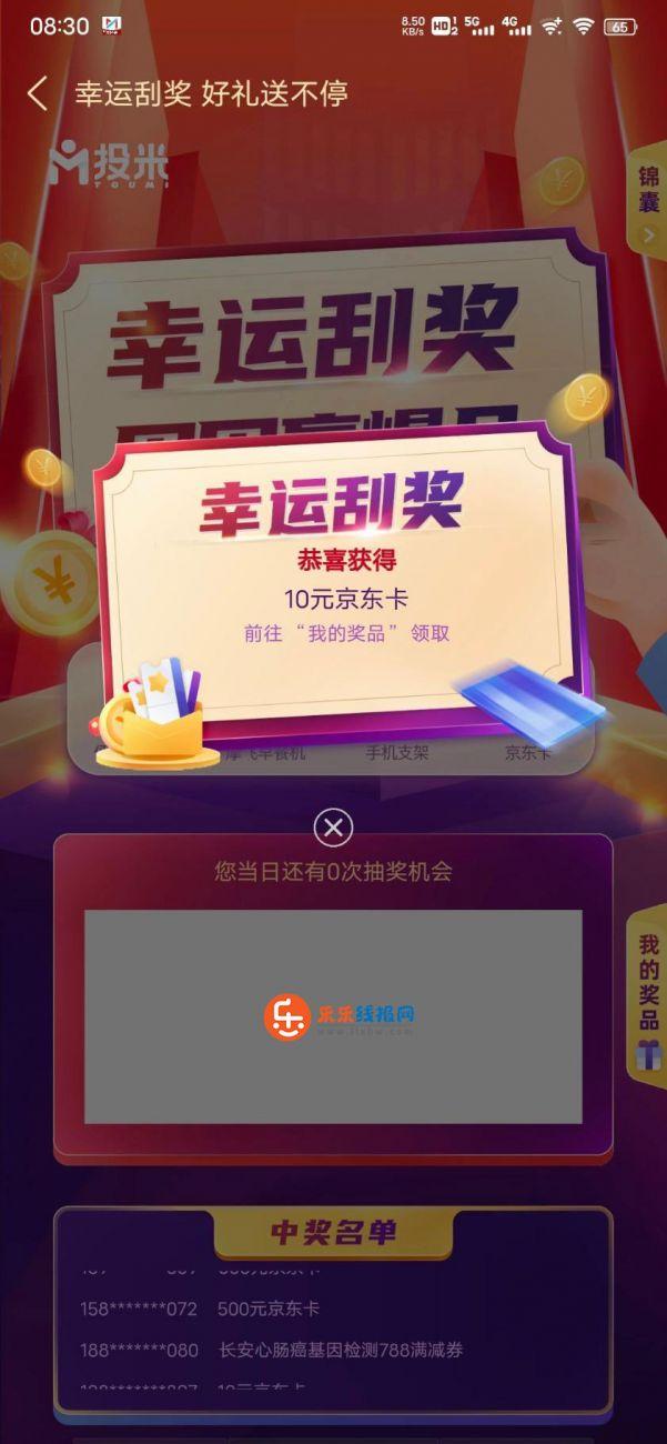 投米App周三抽京东e卡
