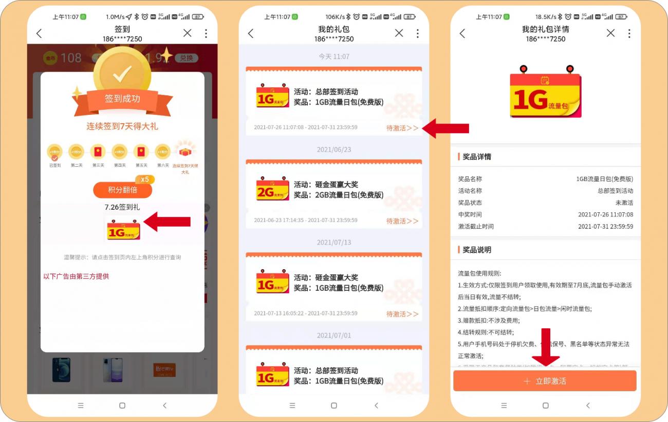 中国联通APP每日签到领1G流量包