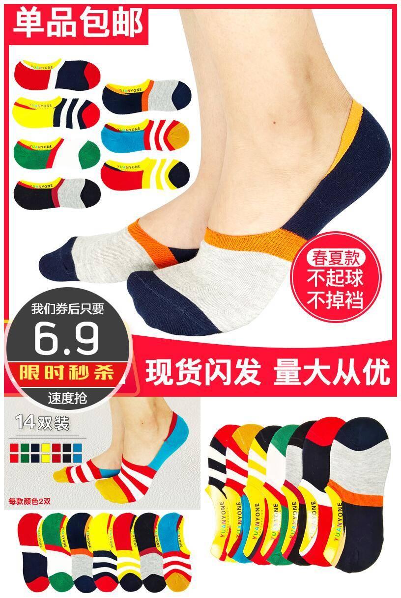 6.9=夏季薄款隐形船袜10双装