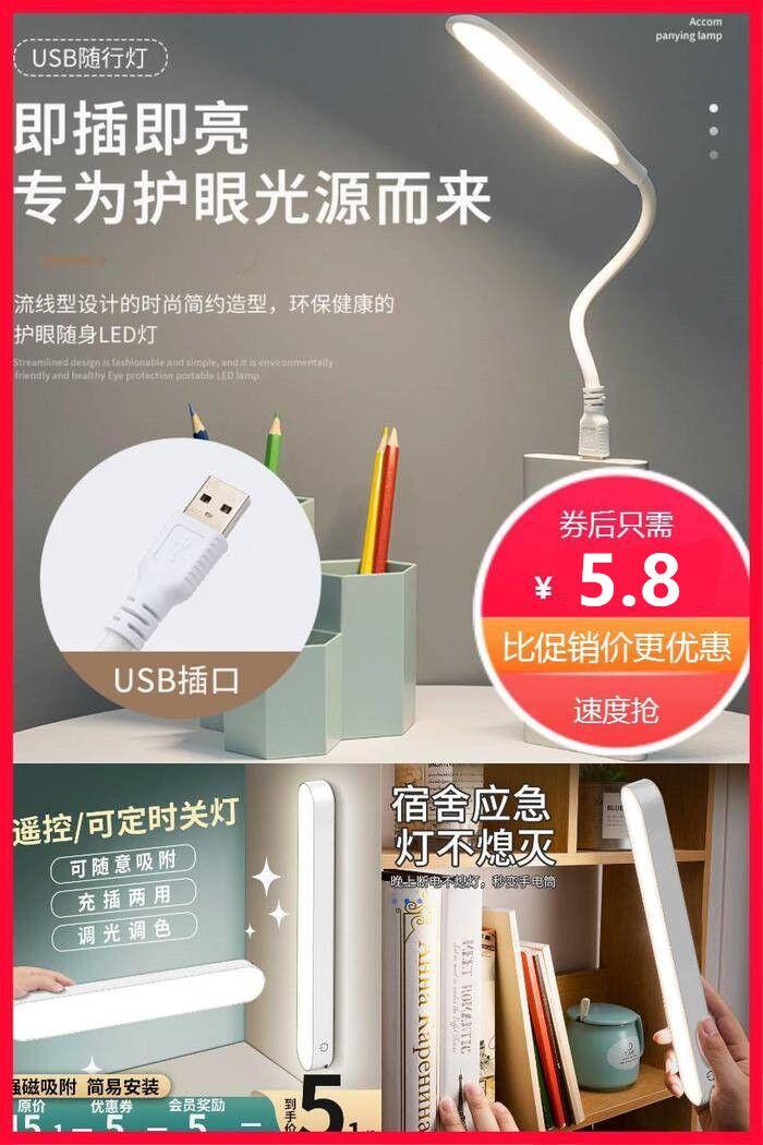 5.8撸【玖牧】USB护眼台灯
