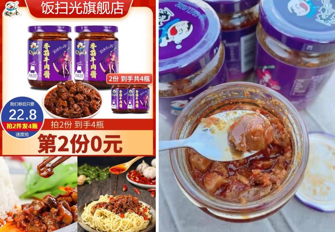 22.8元撸饭扫光下饭香辣酱4瓶
