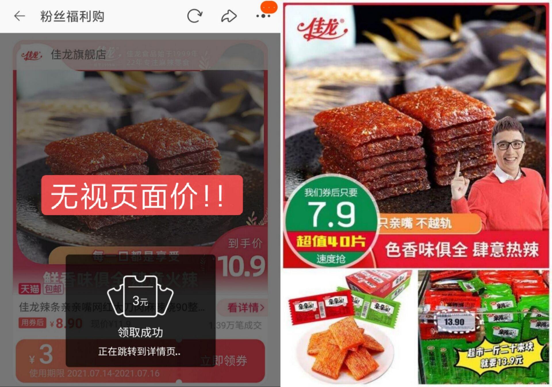 7.9元撸佳龙亲嘴烧麻辣40包