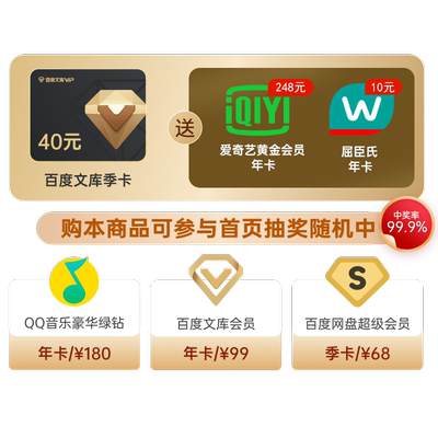 139元开爱奇艺年卡+屈臣氏年卡+百度文库季卡