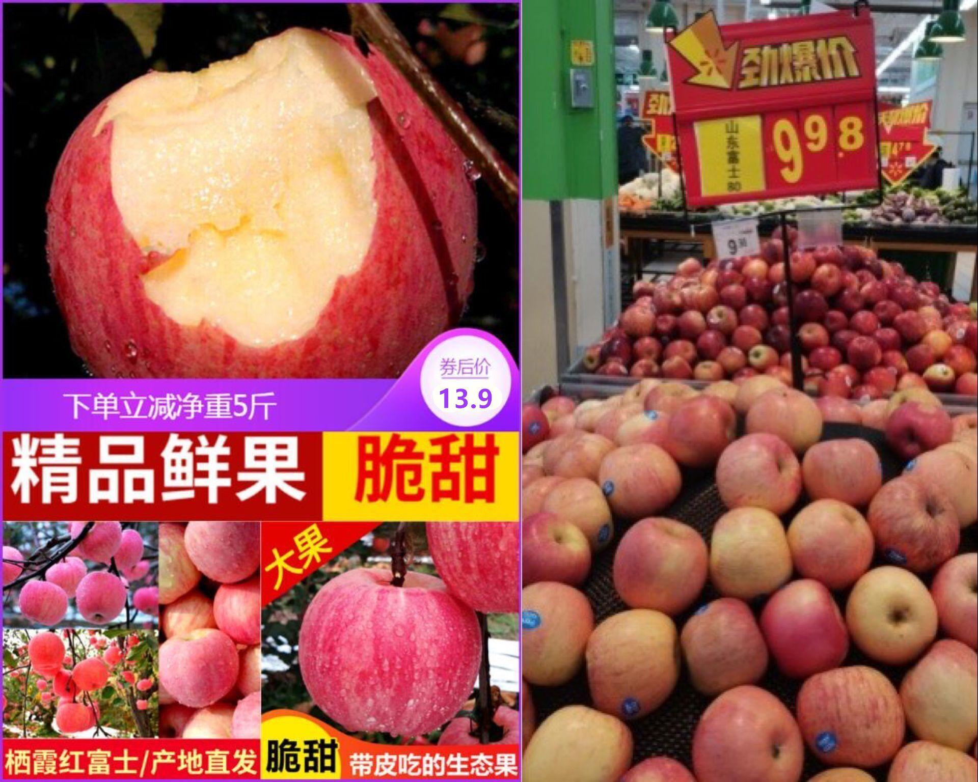 13.9撸【山西】红富士苹果5斤