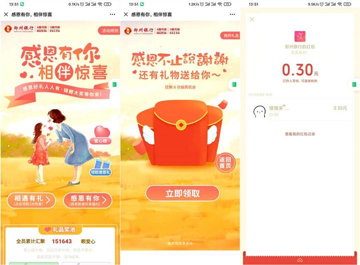郑州银行感恩相伴惊喜 亲测0.3元