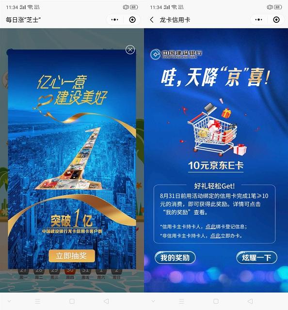 中国建设银行信用卡用户消费领京东E卡