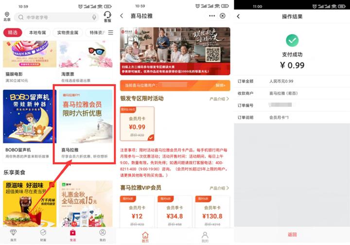 中国银行老用户0.99元开喜马拉雅会员月卡-随缘博客