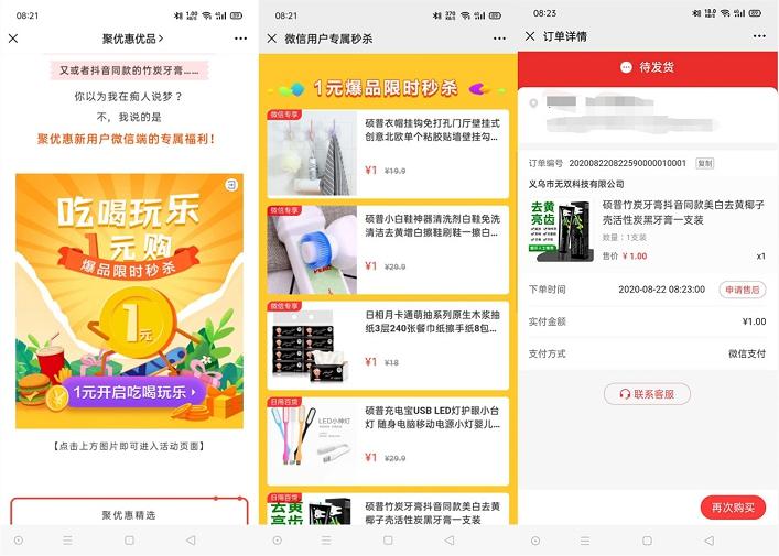 微信聚优惠优品新用户1元购买各种实物_仅限新用户