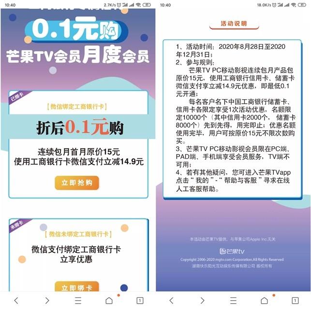 使用工商银行支付1角钱开芒果TV会员30天