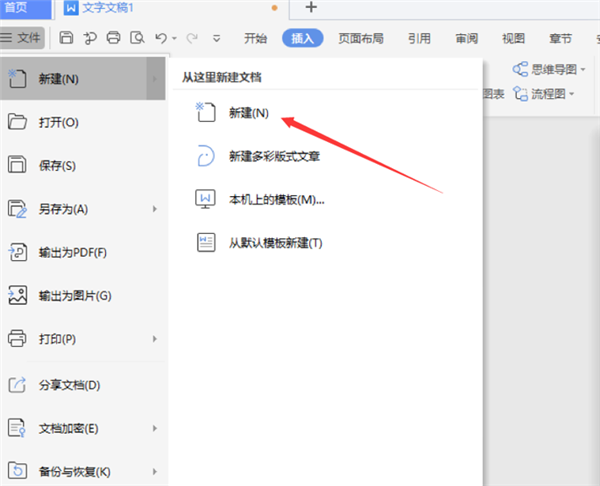 图片[1]-WPS用Word做电子签名步骤方法-飞享资源网