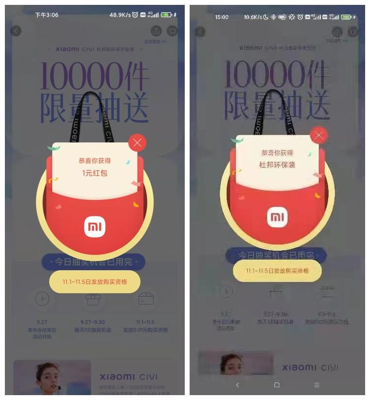 【小米商城】app搜索:【天生好看】  抽实物或红包,亲测:1元