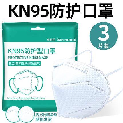 3只KN95口罩1.9包邮 手慢无
