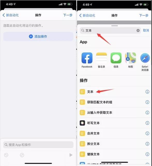 苹果手机iOS14充电提示音详细教程