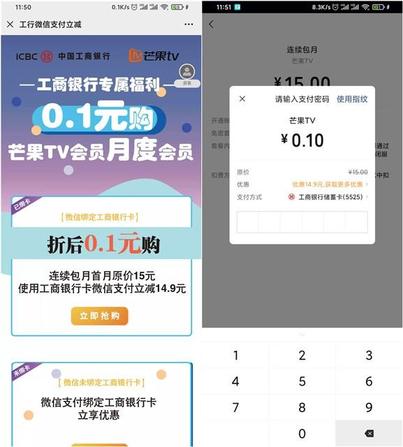 工商银行用户0.1元买芒果TV会员