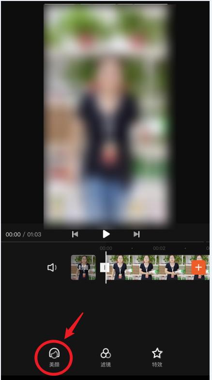 图片[4]-快影如何给视频人物进行瘦脸?-飞享资源网