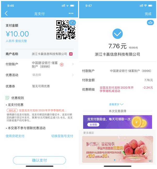 建设银行龙粉福利会_外卖红包/Q币/滴滴出行券等最高立减9元