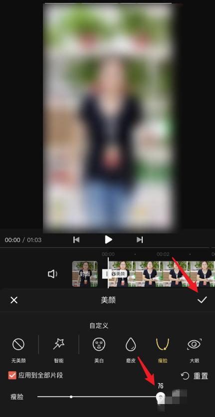 图片[6]-快影如何给视频人物进行瘦脸?-飞享资源网