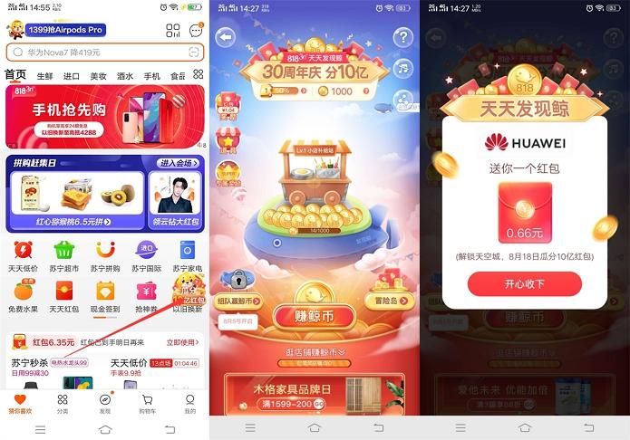 苏宁易购30周年庆_升级店铺领随机红包_满级可平分10亿红包