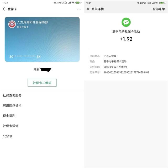 微信绑定社保卡_领取高温补贴随机现金红包