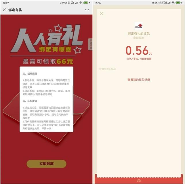 四川联通公众号 首绑抽红包 亲测0.5元