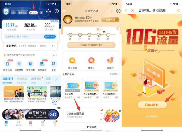广东电信用户免费领取10G流量
